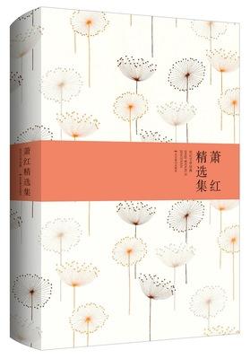 """《萧红**集》(精装)民国炮火掩不住萧红的才华,备受鲁迅、茅盾激赏,与张爱玲、林徽因齐名的民国才女作家,被誉为""""30年代文学"""