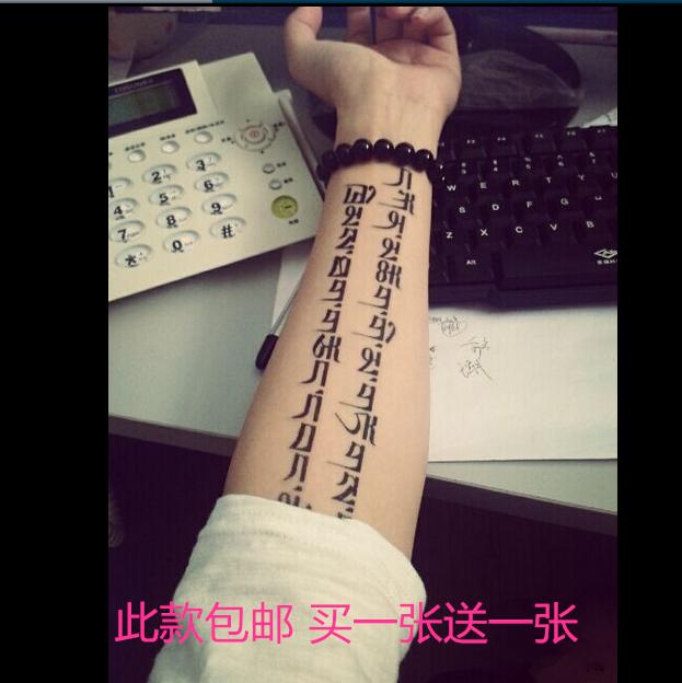 原创防水藏文纹身贴 藏文字母大花臂纹身贴纸 男女款手臂全部纹身
