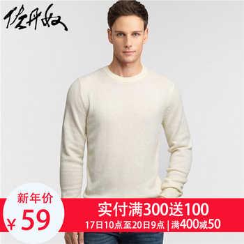佐丹奴(Giordano) 彼尔梦针织衫 30%羊毛混纺 ¥54