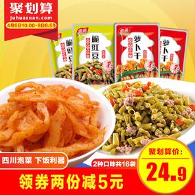 惠通酸豆角、萝卜干80g*16袋组合装 咸酸菜榨菜开味下饭小菜