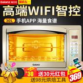 Galanz/格兰仕 iK2(TM) 智能烤箱家用烘焙多功能电烤箱30升大容量