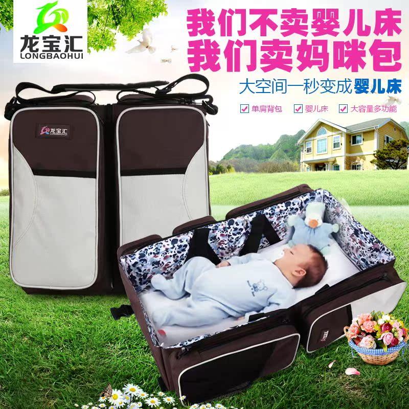 多功能妈咪包新品特价宝宝出行便携婴儿床妈妈待产包收纳箱