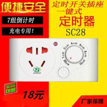 定时器SC28百年定时插座家用定时开关插座一键式倒计时包邮