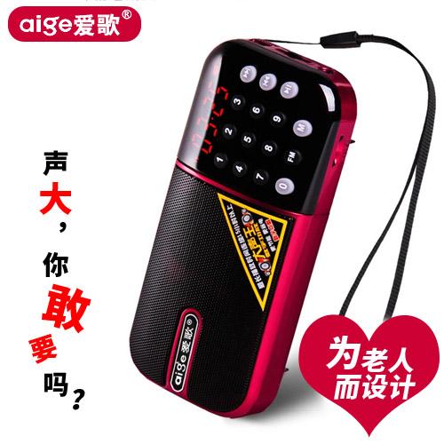 愛歌 GL23迷你數碼插卡隨身碟喇叭 老人隨身式晨練MP3小音響帶收音機