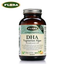 促进大脑视力发育 妊娠期专用 60粒脑黄金 DHA软胶囊 Flora海藻