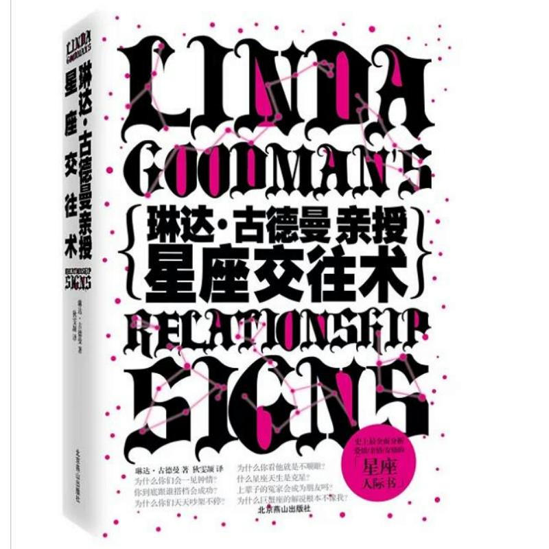 【正版包邮】琳达古德曼亲授星座交往术/爱情全占星12星座人:星座与血型大全集科学解读人的血型与星座的秘密生命四元素生命密码