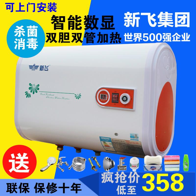 正品新飞电热水器储水式速热恒温洗澡淋浴家用50升60