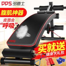 多德士仰卧板仰卧起坐健身器材家用多功能辅助器仰卧起坐板腹肌板