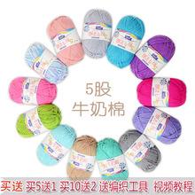 宝宝线5股牛奶棉宝宝棉线围巾线婴儿鞋子编织材料包手工钩针毛线