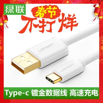 绿联Type-c数据线小米4c/5华为p9乐视1s2手机通用USB转接头充电线