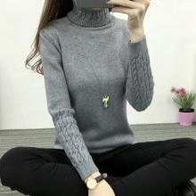 显瘦针织衫 麻花套头加厚修身 女装 高领毛衣女打底衫 韩版 秋冬新款