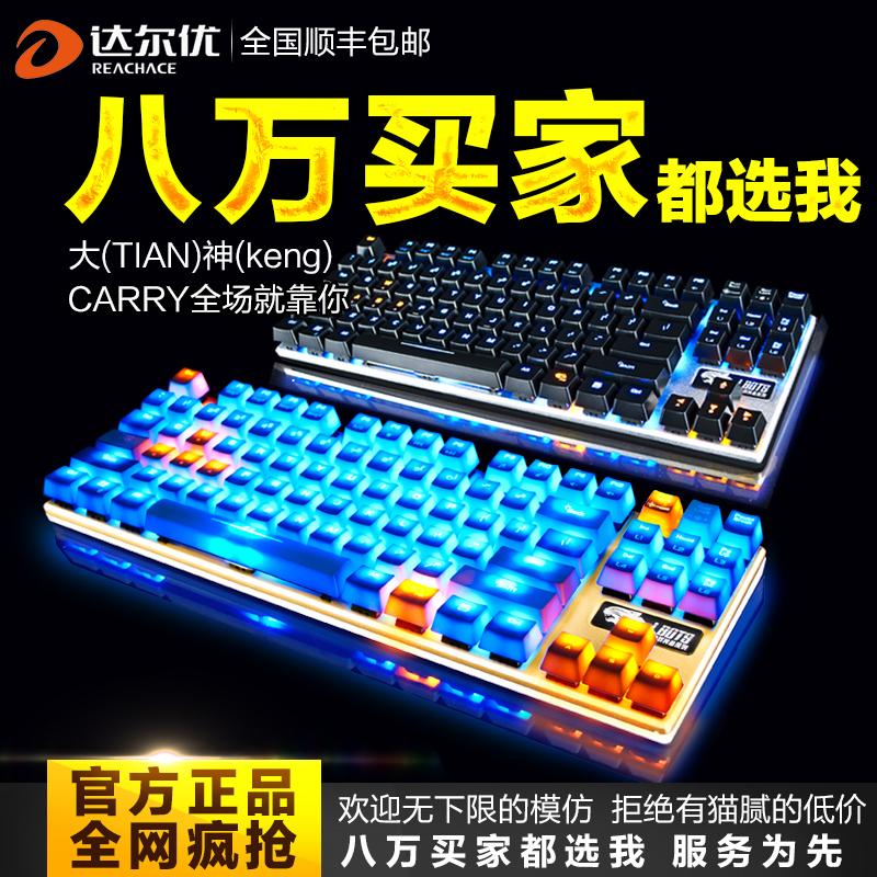 顺丰包邮达尔优机械师机械键盘2代 背光游戏87 108键黑轴 茶 青轴