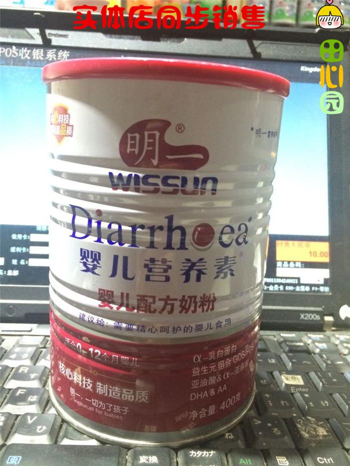 香港wissun/明一金装婴儿营养素 防腹泻奶粉 特殊配方奶粉400g听