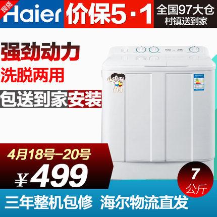 海尔洗衣机XPB70-1186BS怎么样