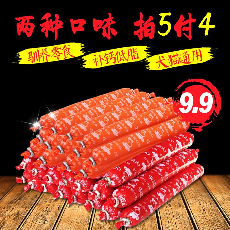安心火腿肠狗狗零食鸡肉牛肉香肠30支500g 宠物零食