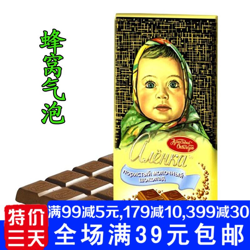 俄罗斯蜂窝巧克力 大头娃娃 阿伦卡 蜂窝气泡巧克力  特价热卖