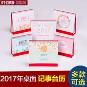 2017年台历定制鸡年创意桌面日历记事本办公司diy年历印刷 时间轴