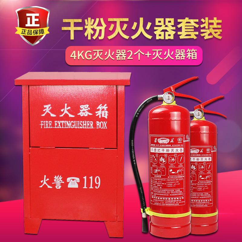 灭火器箱4kg  ABC4KG 2个干粉灭火器消防箱套装仓库消防检查