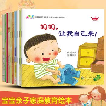 儿童绘本宝宝启蒙全10册 0-1-2-3