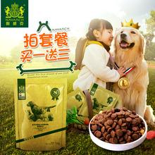 耐威克赛级狗粮泰迪贵宾金毛比熊大型中型小型成犬幼犬通用型2斤