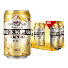【天猫超市】Harbin/哈尔滨啤酒 小麦王拉罐330ml*6听 单提装