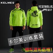 正品KELME卡尔美训练服男女跑步运动风衣长袖足球队服休闲外套