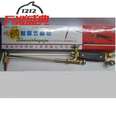 青岛 兴华牌G01-30/100型割枪 全铜割枪 精品割嘴