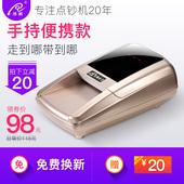 然鹏验钞机 小型便携式手持智能点钞机 家用迷你新版人民币
