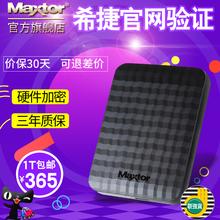 包邮希捷迈拓移动硬盘1T M3正品行货USB3.0高速2.5寸1TB加密安全