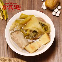 珍其道 广东老火汤 霸王花螺片汤 煲汤炖汤炖品材料1-3人份量