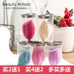 买2送1 美丽工匠斜头葫芦粉扑美妆蛋化妆海绵美容工具带盒子