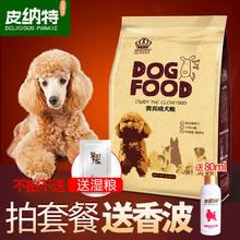 泰迪成犬专用狗粮皮纳特小型犬2.5kg5斤吉娃娃通用型贵宾天然狗粮
