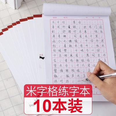 玛丽米字格练字本硬笔书法拼音本练字田字格钢笔字学生文具10本装