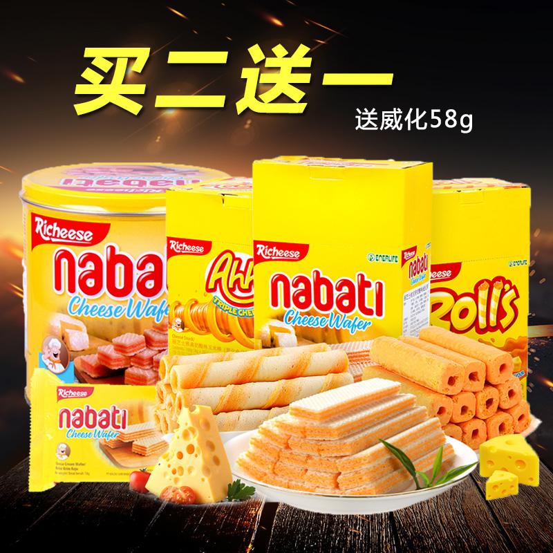 包邮印尼进口零食richeese丽芝士奶酪威化饼干nabati纳宝帝玉米棒