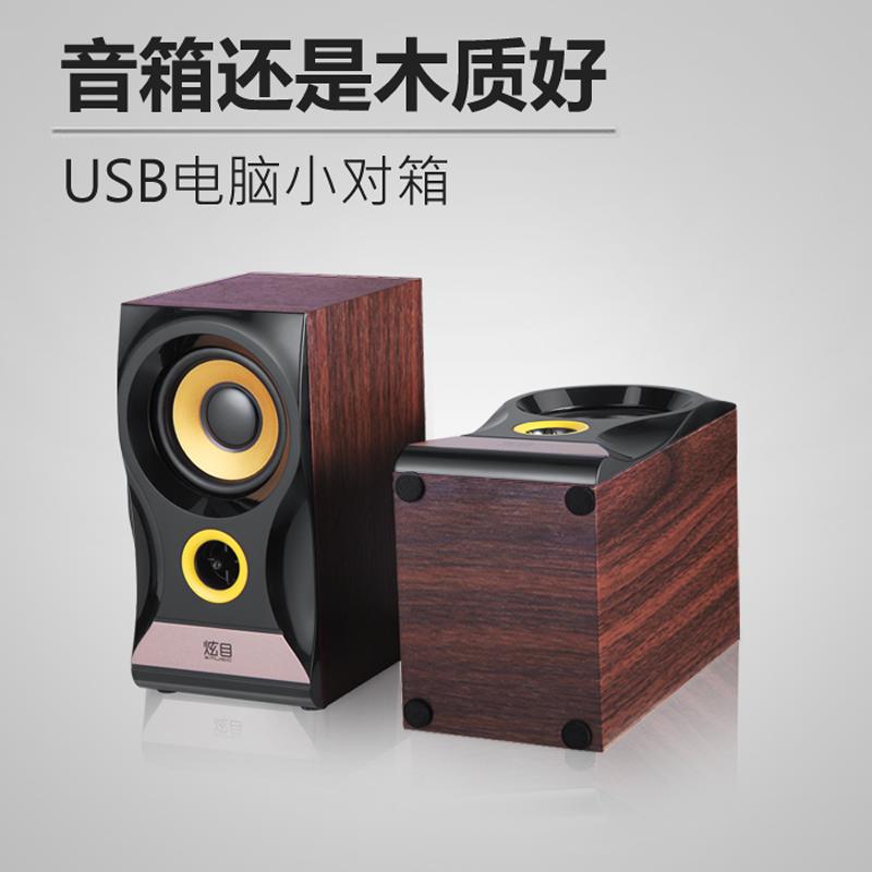 炫目 DH515台式电脑2.0木质多媒体小音响低音炮笔记本USB迷你音箱