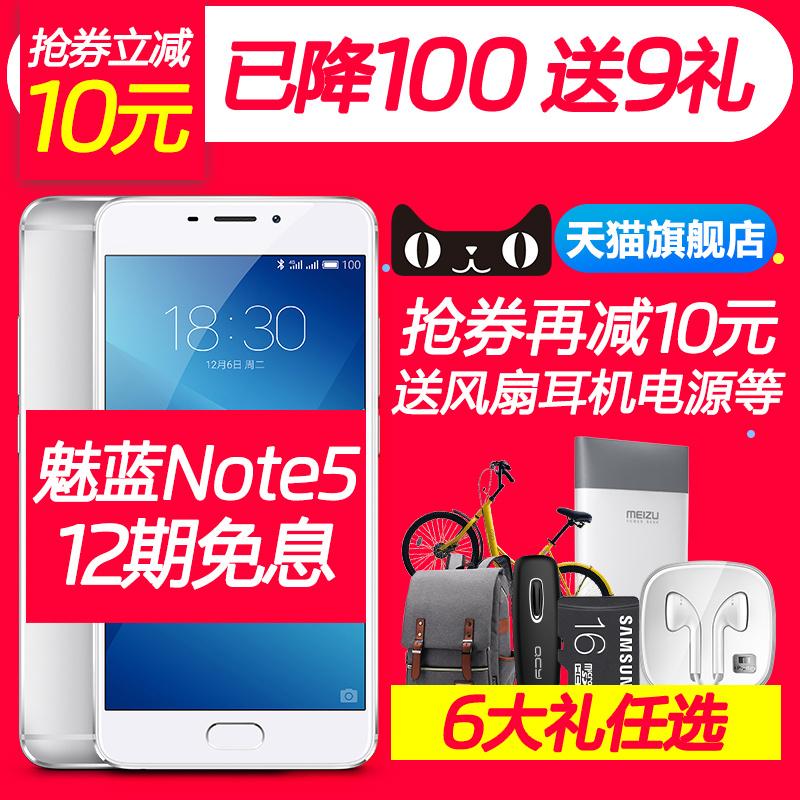 急速发[12期送耳机风扇等]Meizu/魅族 魅蓝Note5全网通手机note5s
