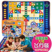 包邮 华婴地产强手棋飞行棋地毯大号双面游戏垫儿童益智玩具送跳棋