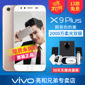 12期免息◆vivo X9Plus全网通8核智能手机vivox9plus vivox9 plus