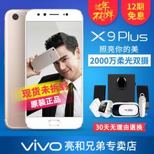 12期免息◆vivo X9Plus全网通8核智能手机vivox9plus vivox9 plus