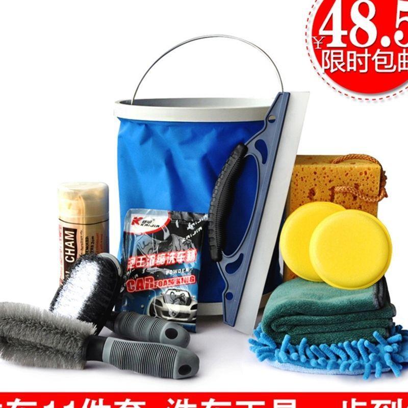 汽车清洁清洁套装折叠水桶洗车工具套装组合家用家庭1 用品1件其