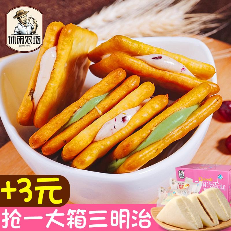台湾农场饼干夹心牛轧糖牛扎饼牛轧休闲风味零食手工
