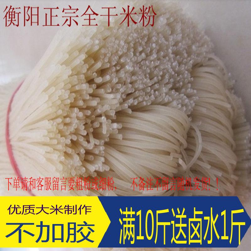 新品湖南衡阳特产全干米粉 卤粉汤粉 粗细可选500g  买5斤包邮