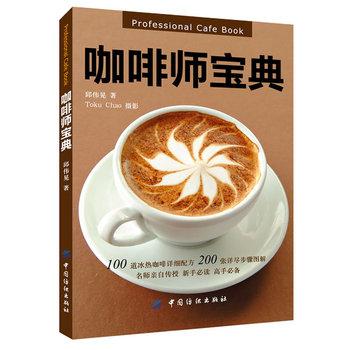 咖啡书籍 咖啡师宝典 咖啡书籍大