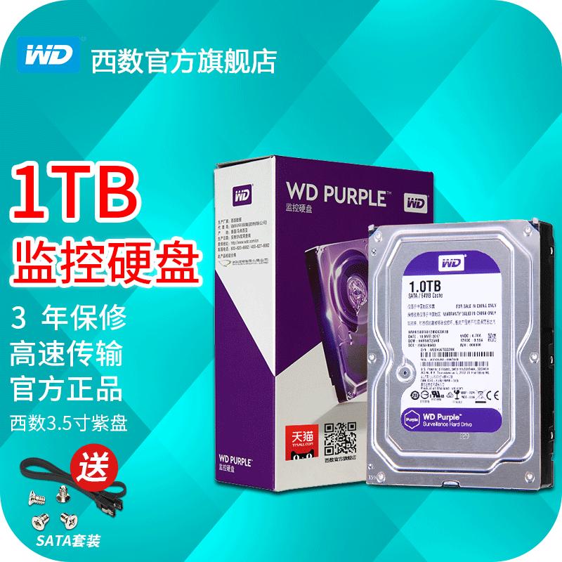 【送SATA线】WD/西部数据 WD10EJRX 监控紫盘1tb硬盘 1t西数硬盘