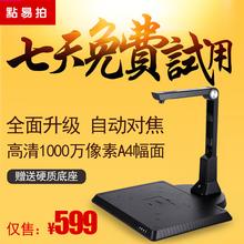 点易拍高拍仪E1000便携扫描仪文档 高清1000万像素自动对焦办公a4