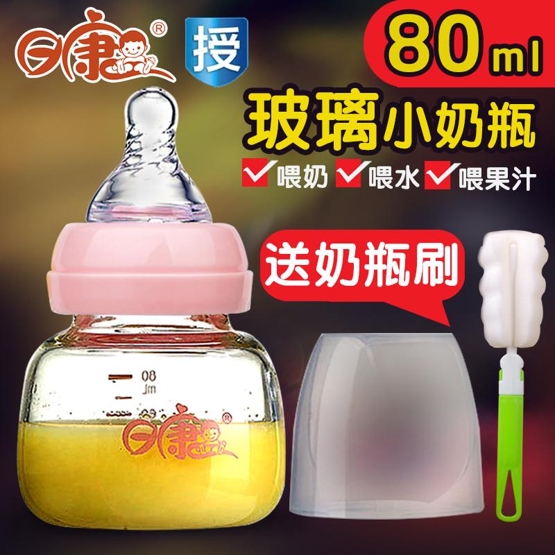 新生果汁口徑奶瓶輔食瓶迷你嬰兒玻璃喝水迷糊