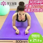 奥义瑜伽垫加长加宽加厚瑜珈垫子初学者男女防滑运动无味健身垫毯