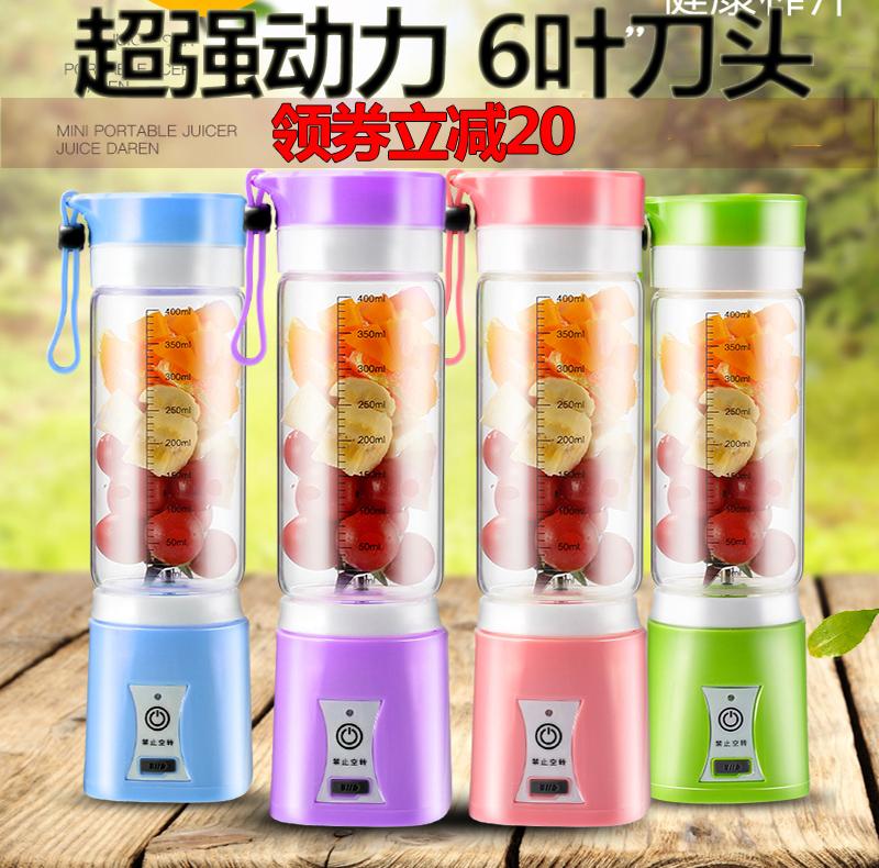 果汁小型料理榨汁机玻璃充电式便携迷你电动 都市主妇