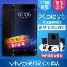 12期免息◆vivo XPlay6曲屏手机vivoXplay6 vivox9s plus xpaly6