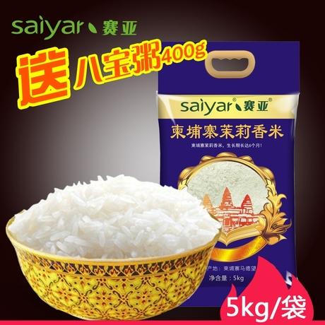 赛亚 柬埔寨茉莉香米5kg 长粒米大米进口原粮泰国米香米10斤dami